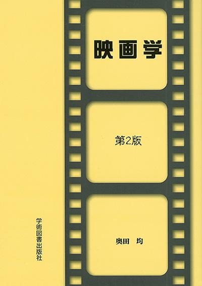 映画学 | 学術図書出版社 - 大学・短大・高専・専門学校向けの教科書出版